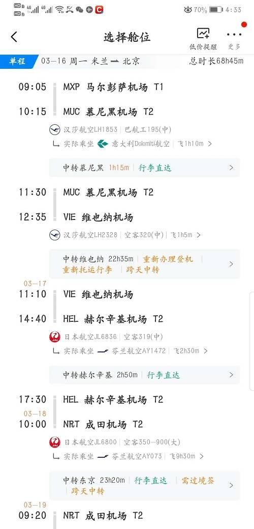 上海到伦敦机票