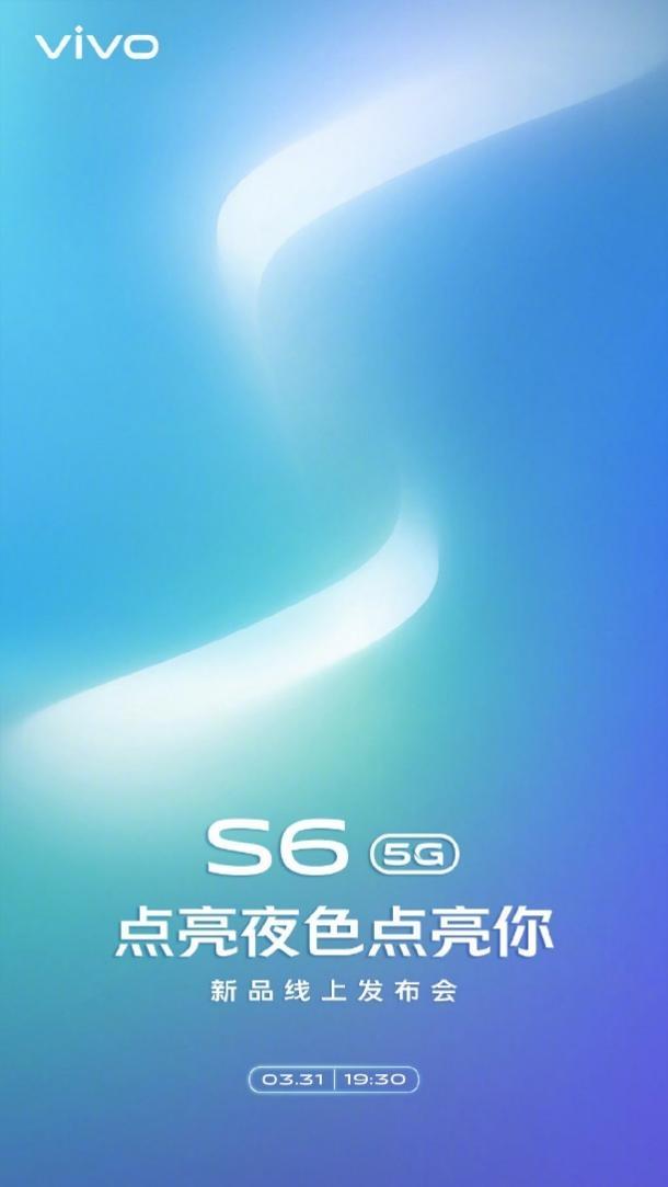 vivo S6代言人海报曝光 人物轮廓形似刘昊然