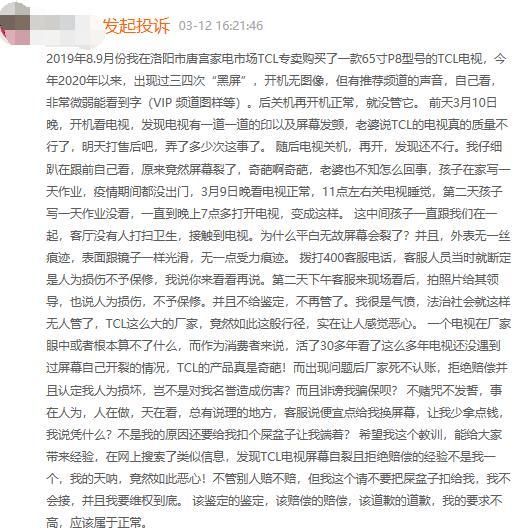裂屏黑屏问题不断激怒消费者  黑猫平台TCL电视遭投诉超百次