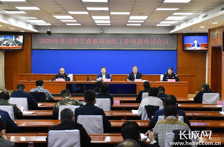邯郸市召开道路交通事故预防工作部署会议