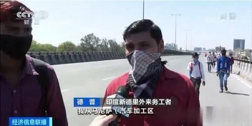 印度新德里外来务工者莫汉:政府说是要来帮我们的,可是过去两三天了,我们什么也没有得到。
