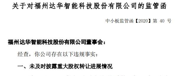 达华智能坐实三大违规事实被下发监管函!去年实控人蔡小如因<a href='http://stock.inv.org.cn' target='_blank'>股票</a>质押信披违规收证监局警示函