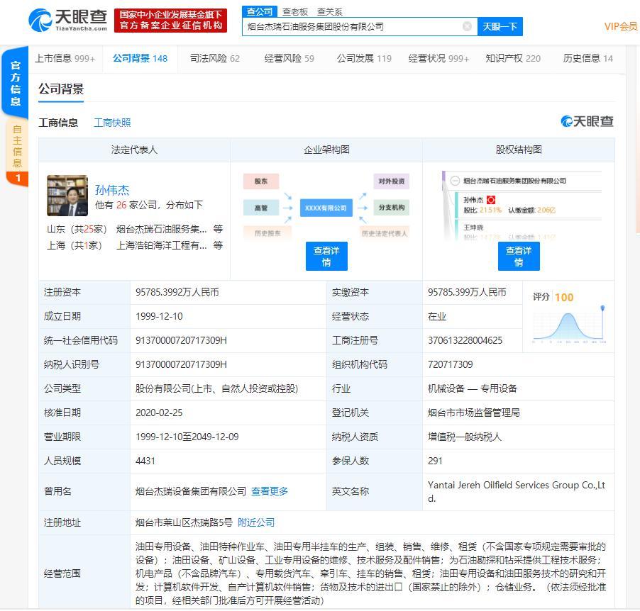 继杰瑞集团解除劳动合同后 涉嫌性侵的高管鲍毓明辞去中兴通讯职务
