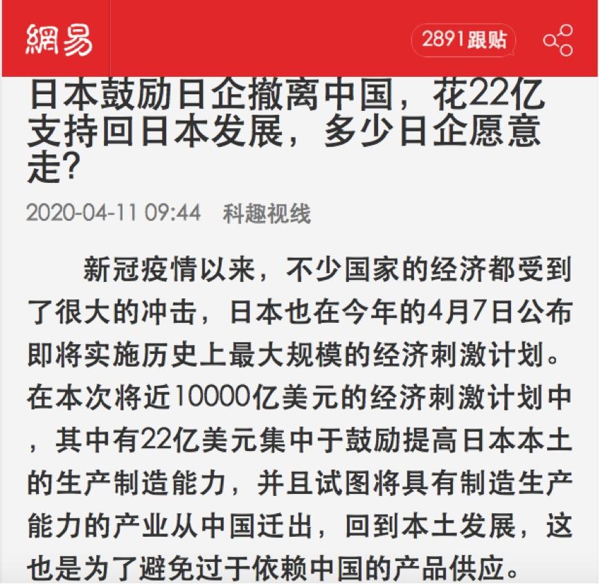 美国日本要把在中国的产业链转回国内?别慌,搞清楚状况再说话