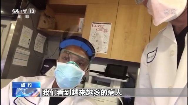 西奈山皇后医院大夫 恩泽克威尔:吾们望到越来越众的病人,一些人的病情很重要。吾们正在尽最大全力限制他们的病情,确保吾们能够为他们挑供氧气,或者上呼吸机。倘若必要,吾们会插管。这是昔时一周旁边的情况,情况越来越糟。