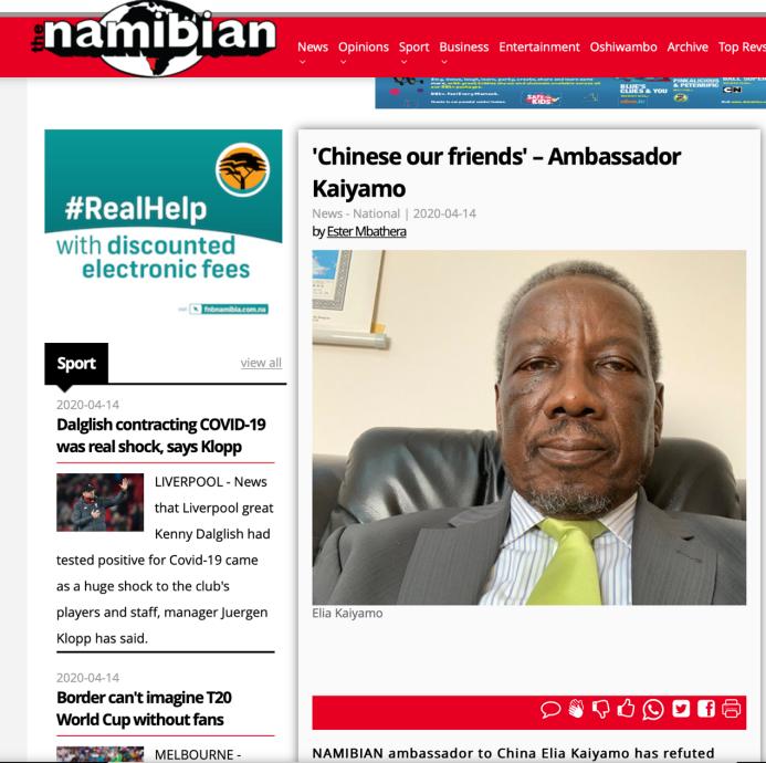 纳米比亚报纸《纳米比亚人》刊登文章《中国是吾们的友人》