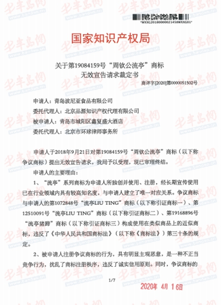 """国家知识产权局裁定:""""周钦公流亭""""商标不得用于猪蹄商品"""