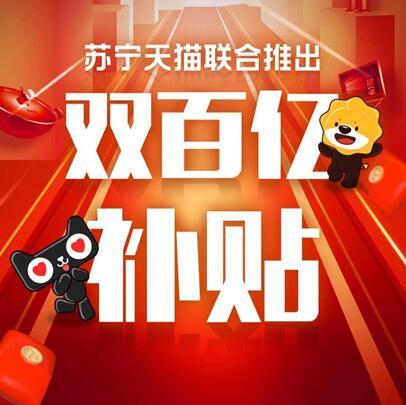"""苏宁天猫说相符推出""""双百亿补贴"""""""
