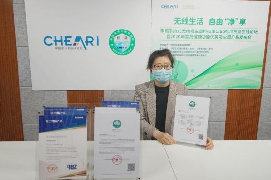 中国家用电器检测所副所长张晓展示健康证书