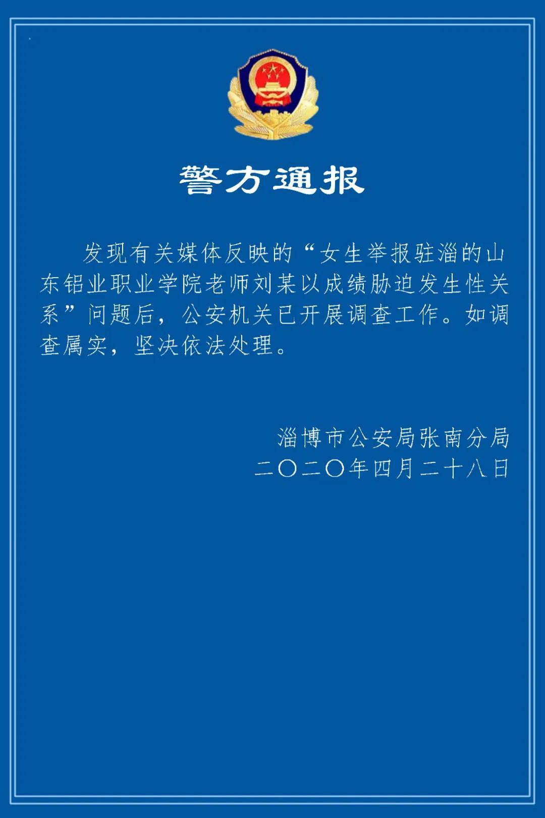 来源:山东铝业职业学院官网、淄博市公安局张南分局微信公众号