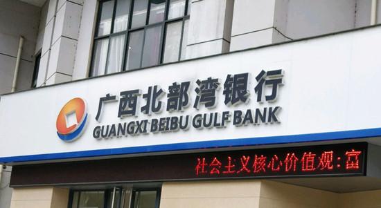 """广西北部湾银行业绩增长""""疾驰"""" 去年净利润增长23.12%"""