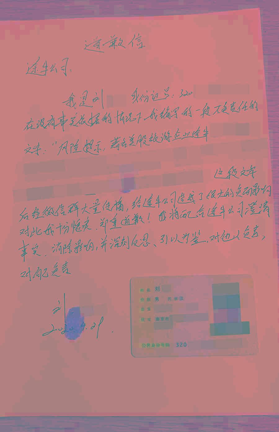 考虑到刘某还年轻,认错态度诚恳,隐去了 他的名字。