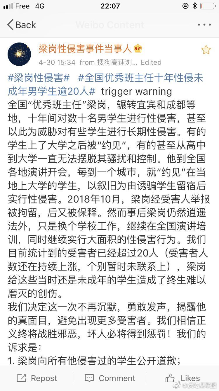 """高中教师被指""""性侵男学生"""" 四川教育部门介入核实"""