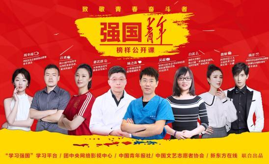 """新东方在线与""""学习强国""""学习平台等单位共创《强国青年》榜样公开课!"""