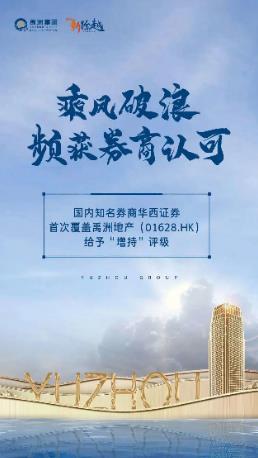 同比强势增长23.86%!禹洲地产1-4月累计合约销售金额达200亿元