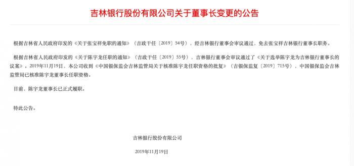 吉林银行原董事长张宝祥被批捕 去年下迁176亿元贷款进入不良