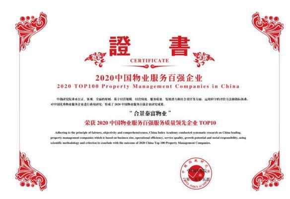 """合景泰富物业获""""2020中国物业服务百强质量领先企业十强"""""""
