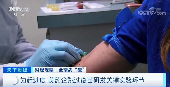 """不可思议!为""""赶进度"""",美国药企研发疫苗竟跳过关键环节!直接进行人体临床试验!"""