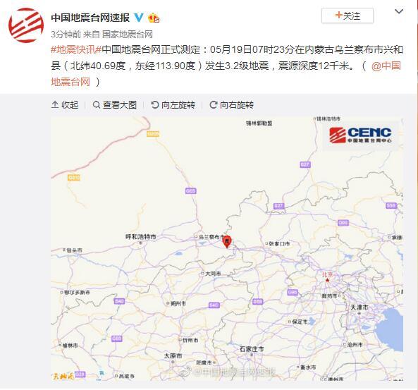 内蒙古乌兰察布市兴和县发生3.2级地震 震源深度12千米