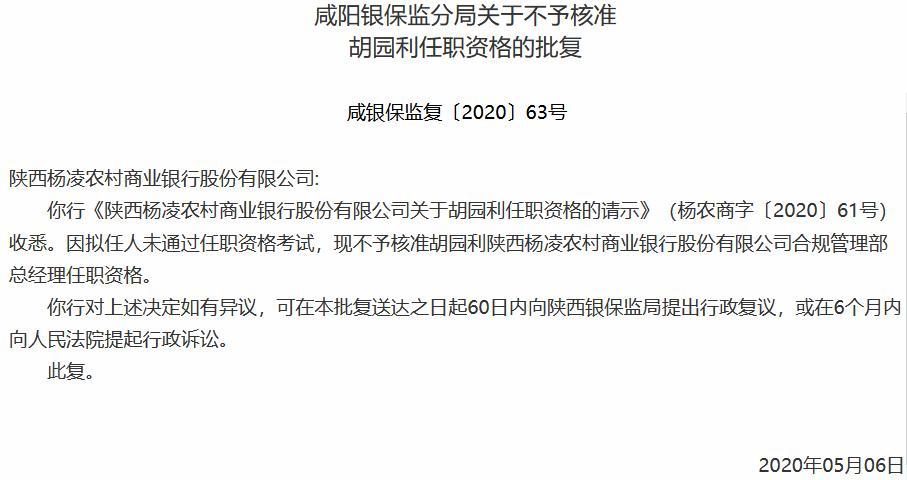 陕西杨凌农商银行两高管任职资格接连被否 考试未通过是主因