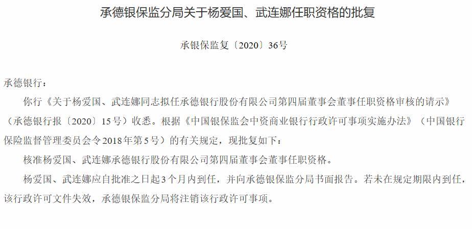 承德银行董事杨爱国、武连娜任职资格获批
