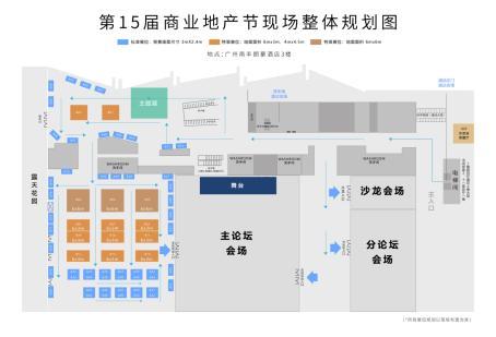 第15届商业地产节定于8月26-28日广州举办