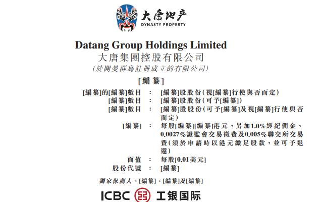 大唐地产赴港IPO:2019年收入81.08亿元 年复合增长率42%