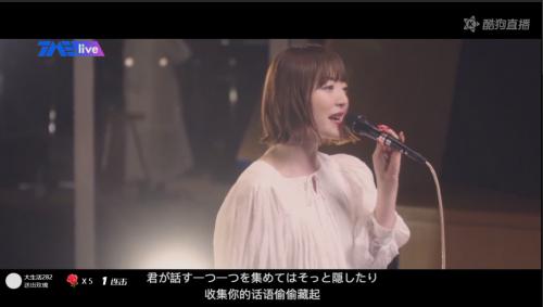 花泽香菜酷狗直播超现场live,共同探索全新互动音乐作品宣传模式