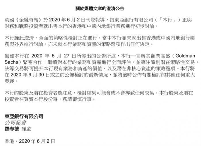 东亚银行欲出售香港和内地银行业务?官方紧急公告澄清