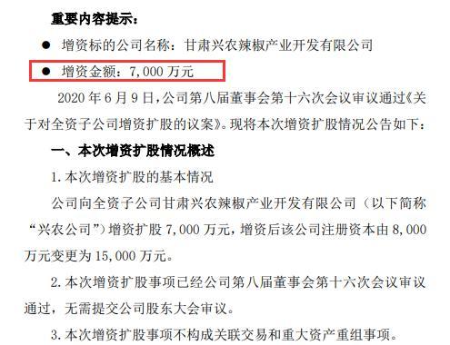 亚盛集团对全资子公司增资7000万元 无需提交股东大会审议