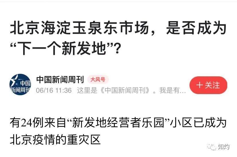 """北京疫情已失控?世卫组织回应!全城戒备,津鲁冀暂停发京客车!是否会""""封城""""?权威消息来了...."""