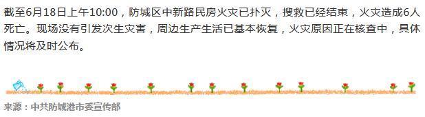 广西防城港一居民自建房火灾事故致6死 原因正核查