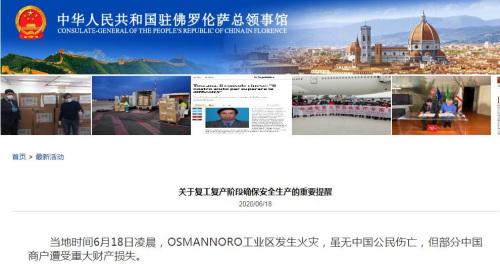 驻佛罗伦萨总领馆:意大利工业区火灾无中国公民伤亡