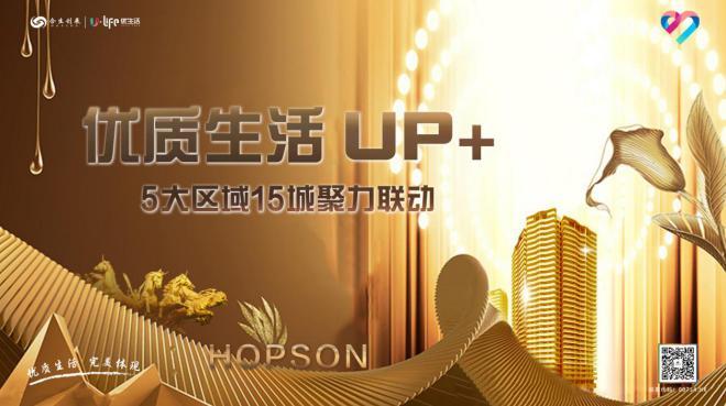 """合生""""UP品牌升级深化年"""" 持续为优质生活加码"""