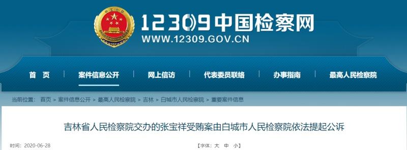 消息:吉林银行原党委书记、董事长张宝祥以受贿罪被提起公诉