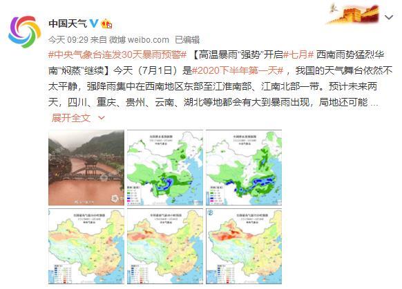 中央气象台连发30天暴雨预警
