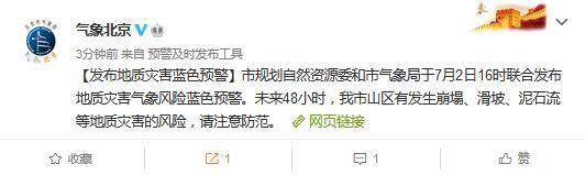 北京发布地质灾害蓝色预警:山区有滑坡泥石流等风险
