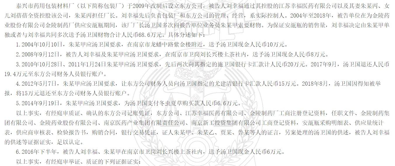 一药用包装材料公司实控人犯单位行贿罪被判刑,金陵药业旗下一厂长多次索要财物合计人民币68.6万元