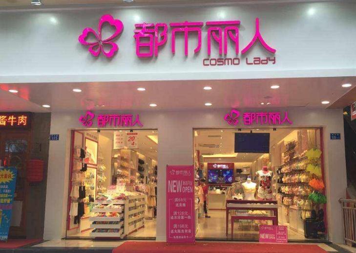 """""""中国版维密""""都市丽人押注新生代市场不利,上半年再亏1.2亿"""