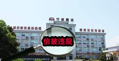 筹划股权转让却隐而不宣,宁波精达郑良才等三名实控人、广州亿合及实控人王磊遭公开谴责