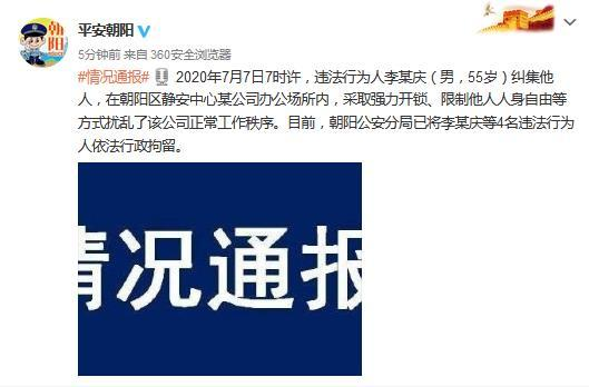 北京朝阳警方:李某庆等4名违法行为人被行政拘留