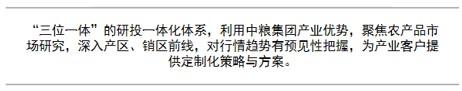 """""""豫""""良策:美棉强势助力郑棉 国内高点相对有限"""