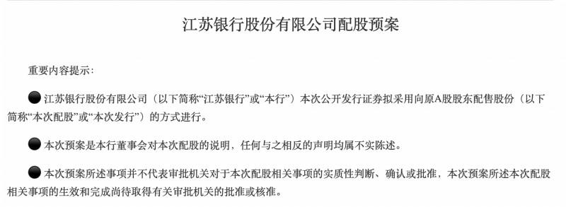 核心一级资本充足率接近监管红线,江苏银行拟配股融资200亿