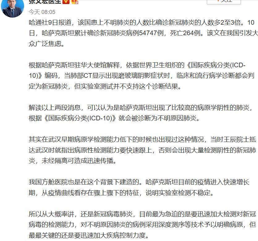 张文宏谈哈萨克斯坦不明原因肺炎:大概率还是新冠病毒