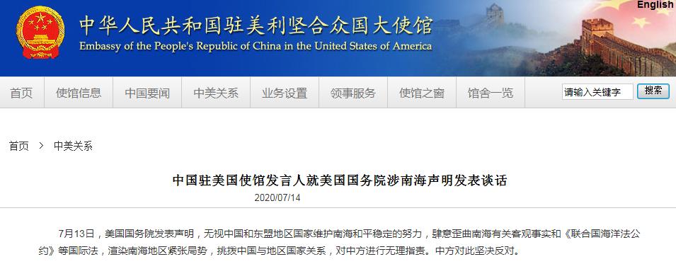 美国国务院发表涉南海声明,中国