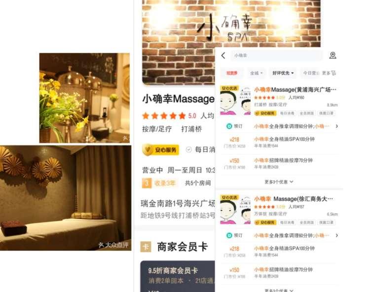 """上海外卖代运营首选食亨去:""""无人运营""""的SPA小店:像调度外卖小哥一样调度技师"""