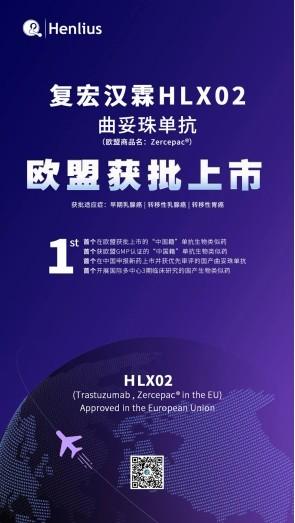 """复宏汉霖-B(02696)曲妥珠单抗于欧盟获批上市 """"中国籍""""药物争打""""世界杯"""""""