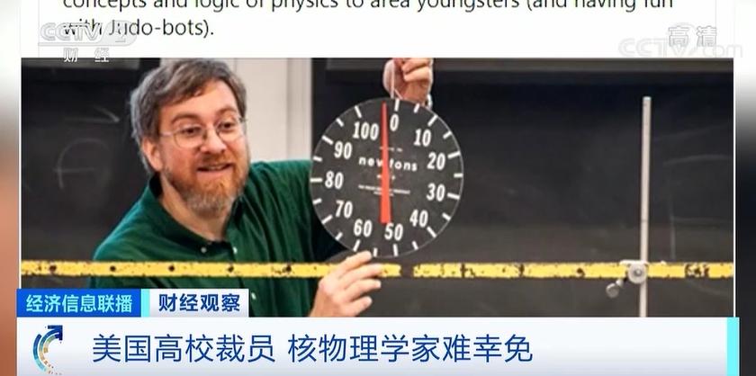 核物理学家被解雇,百年高校永久关闭!疫情阻断生源,英美大学损失惨重