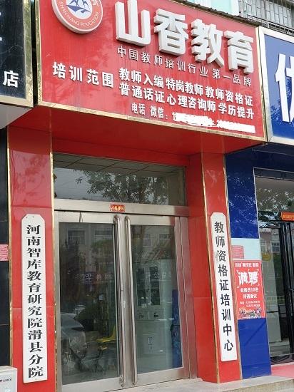 自称教师培训第一品牌 山香教育一授权店涉嫌虚假宣传被罚
