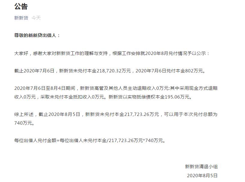 一P2P公布8月兑付数据:可兑付总额740万未兑付本金21.77亿元